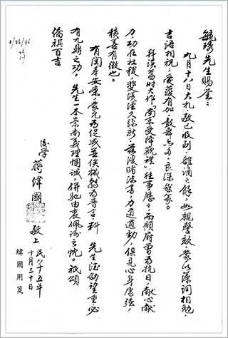 Jiang weiguo.jpg