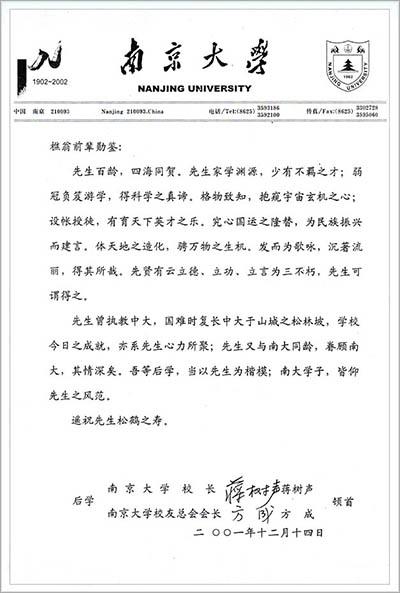 Nanjing daxue xin.jpg