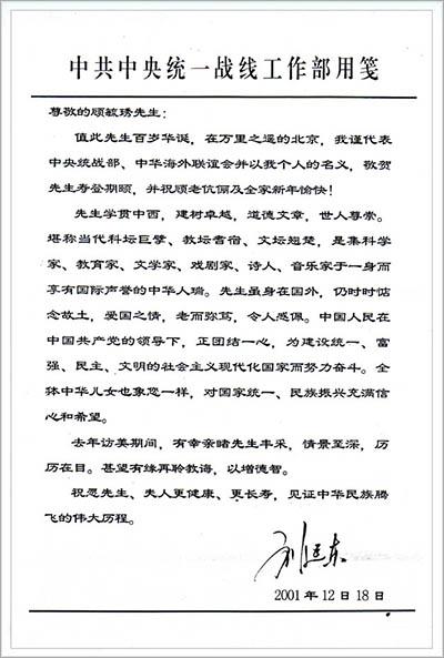 tongzhanbu xin.jpg